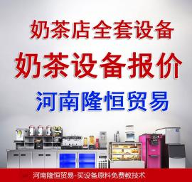 奶茶店需要设备,饮品店需要设备,奶茶店设备清单以及设备报价