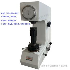 HR-150A手动洛氏硬度计,全国免费送货上门