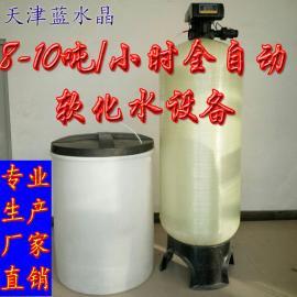 8-10吨全自动软化水设备酒店锅炉用软水设备除垢净化水设备