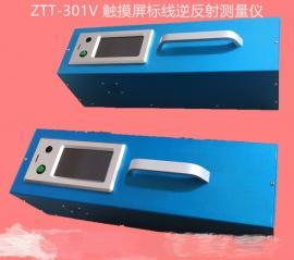 ZTT-301V星火牌逆反射标线测量仪