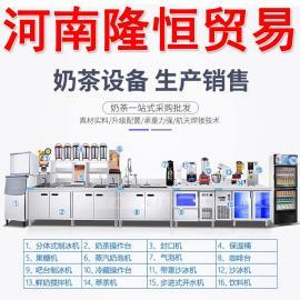 报价奶茶设备,开饮品店的设备,奶茶吧设备全套清单