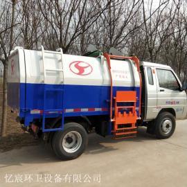 液压自卸垃圾车街道小区保洁车垃圾车