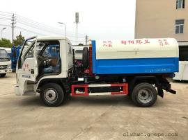 福田3方拉臂式垃圾车