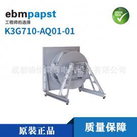 德国ebmpapst空调制冷风机K3G710-AQ01-01