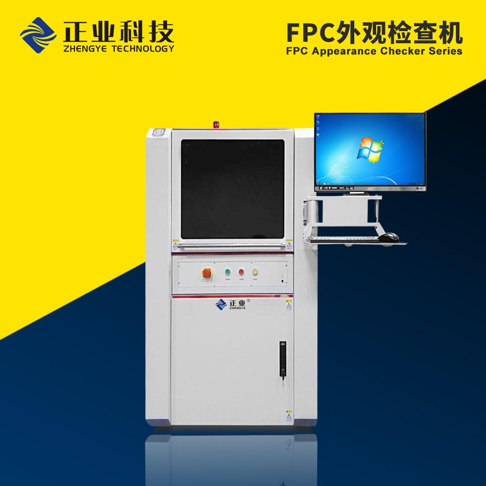 外观检查机,FPC专用外观检查机