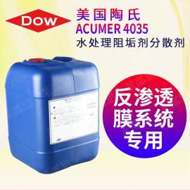 总代理陶氏反渗透阻垢剂ACUMER4035分散剂 反渗透膜除垢剂