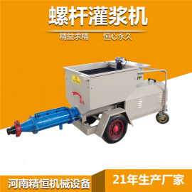 螺杆灌浆机图片 水泥砂浆灌浆机操作说明