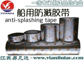船舶用防溅胶带、防油飞溅胶带、antispray tape、平台可燃油防溅