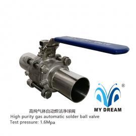 三片式加长自动焊球阀卫生级304/316L 12.7+168mm
