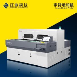 双工作台5头字符喷印机PY600E速度更快