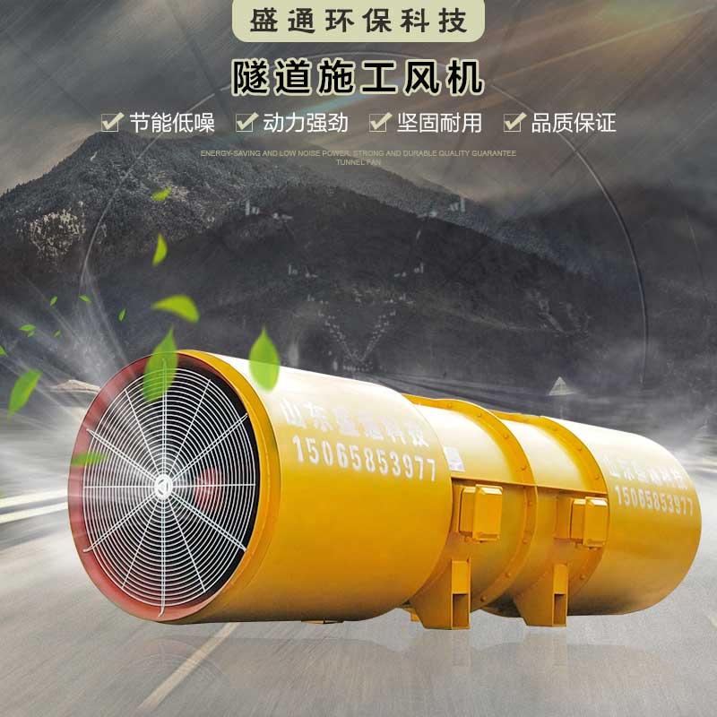 推荐热销/引水隧道通风机/高效节能隧道风机/盛通隧道风机