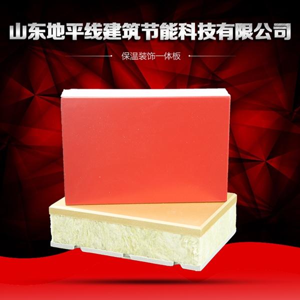 节能保温装饰一体化板