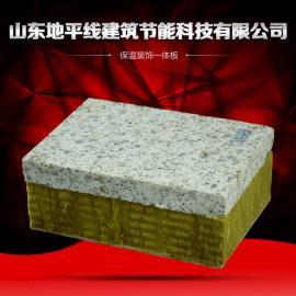 复合保温一体板 真石漆无机保温防火板
