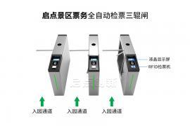 启点景区售检票系统,景区购票流程,景区电子门票系统