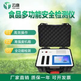 多功能食品安全检测仪多功能食品安全速测仪多功能食品安全设备