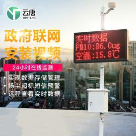云唐YT-YC扬尘在线监测系统云唐YT-YC扬尘在线监测仪器