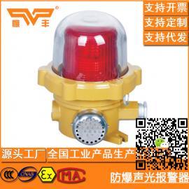 LED防爆声光报警器 防爆消防警示灯 高分贝报警器 220V