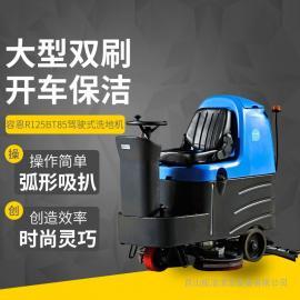 大型座驾式容恩洗地机R125BT85高铁站地铁站用全自动拖地机