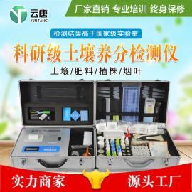 云唐YT-TRC土壤养分检测仪土壤养分测试仪土壤养分记录仪