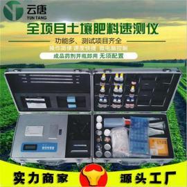 云唐YT-TRA测土配方施肥仪测土仪设备测土检测仪