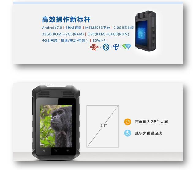 裕和达Z1安卓4G视音频记录仪单兵设备实时观看督查