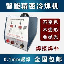 智朗薄板不锈钢小型仿激光焊机 高精密修复冷焊机