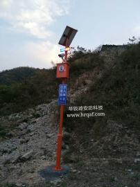 风景区视频监控-防火警示系统