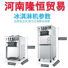 冰激淋售卖机,多口味冰激凌机,冰激凌机报价报价