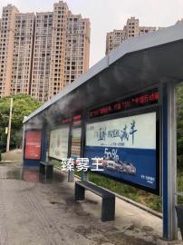 公交车站喷雾降温