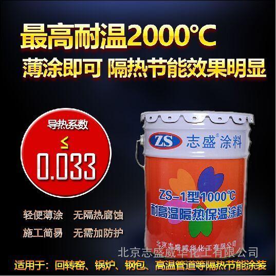 ZS-1高温隔热保温涂料 薄涂保温材料