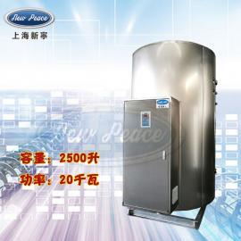 蓄热式热水器容量2500L功率20000w热水炉