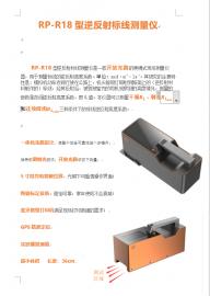 陶瓷标定块逆反射标线测量仪