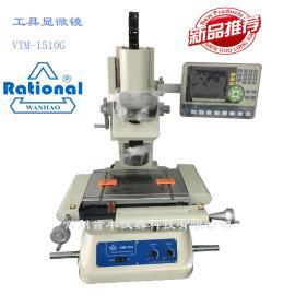 VTM-1510万濠工具显微镜,高精度测量显微镜