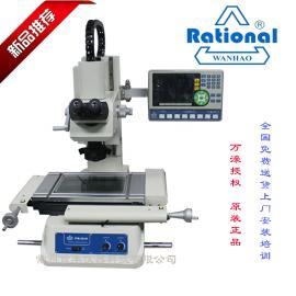 万濠VTM-2010G工具显微镜,高清CCD软件测量显微镜