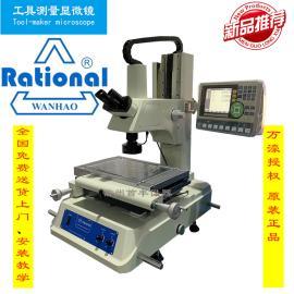 VTM-2515万濠工具显微镜测量方法