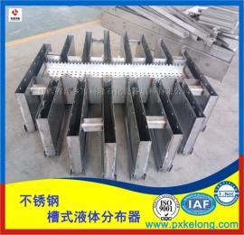 二级槽式分布器也称液体分布器的结构及应用