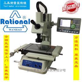 VTM-3020F万濠工具显微镜,单双目测量显微镜