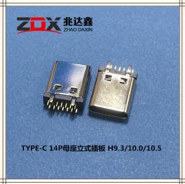 TYPE-C 14P母座立式插板H9.3/10.0/10.5