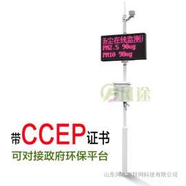 工业园区环境监测专用噪声扬尘监测系统