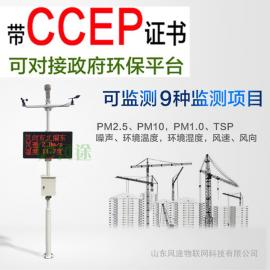 PM2.5监测专用噪音扬尘监测系统