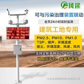 建筑工地专用环境监测扬尘检测器
