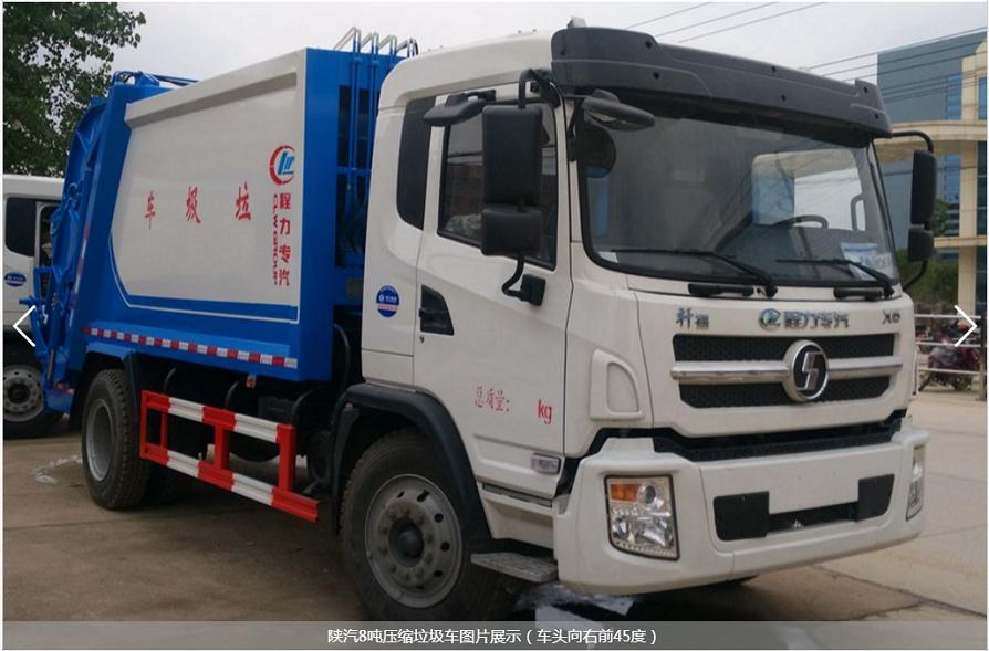 陕汽8吨压缩式垃圾车图片2