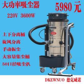 德克威诺DK3610强力上下桶工业吸尘器车间打磨吸粉尘颗粒木屑
