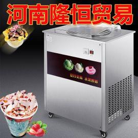 酸奶机报价,小型炒酸奶机报价,炒酸奶机报价