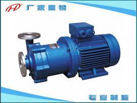 耐腐蚀磁力泵 耐酸碱磁力驱动泵25CQ-15