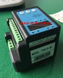 TP818-W1 精品控制模块 TP818-W1