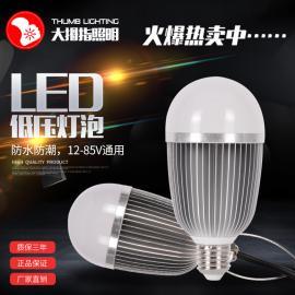 防潮防水高档铝制低压行灯低压灯泡低压球泡灯