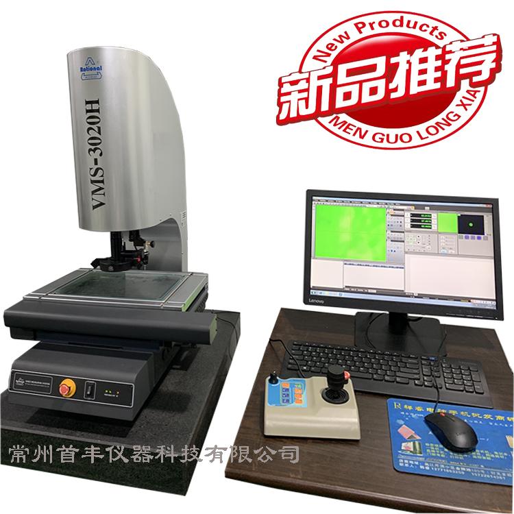 VMS-4030H万濠全自动二次元测量仪 全自动影像测量仪