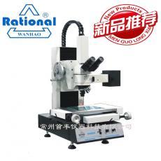 万濠金像测量显微镜MTM-2010M影像光学测量系统