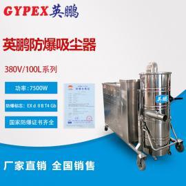英鹏防爆吸尘器EXP1-55YP-75WX,不锈钢防爆吸尘器定制